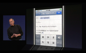 iPhone2WWDC.png